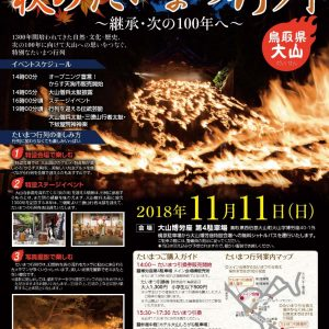 大山開山1300年祭を記念して行われる特別な炎の河『1300本のたいまつ行列』