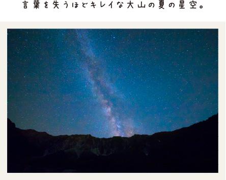 言葉を失うほどキレイな大山の夏の星空。