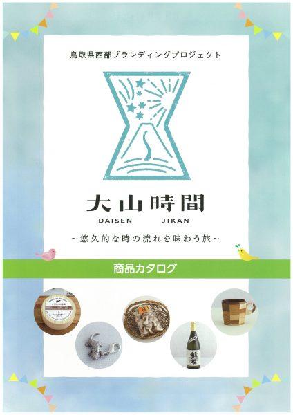 「大山時間フェア」を開催します/8月11日(土・祝)~12日(日) 米子天満屋