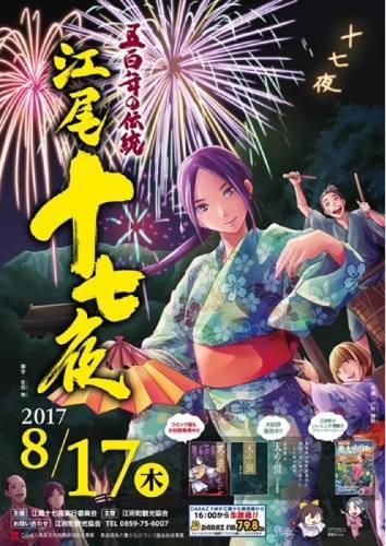 『大山時間』夏のイベントダイジェスト!間近で見る大迫力の花火やホタル、盆踊りなど