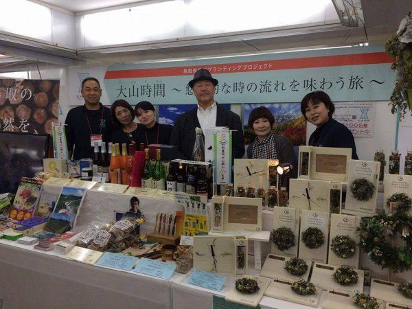 「大山時間」が新宿に行きます!!/10月29日(月)~31日(水)新宿西口イベント広場