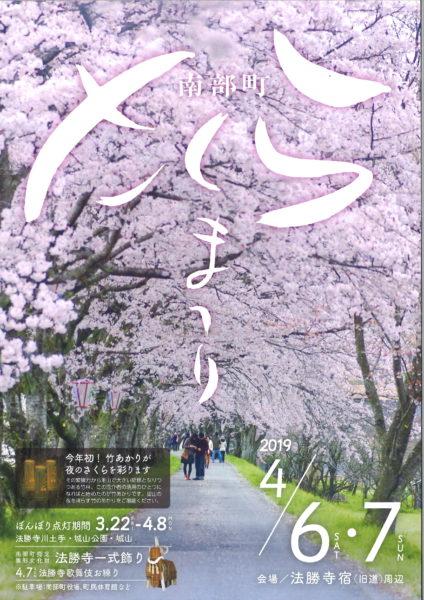 見てごしない、桜と蛍の舞う町 南部町