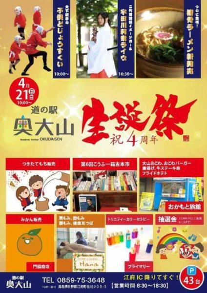 いよいよ今週末・4/21(日)は・・・道の駅 奥大山 生誕祭!!