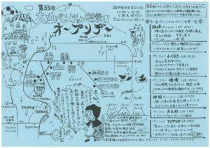 第33回大山ペンション村祭りオープンデー☆