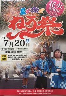 鳥取県日野町 夏だ祭りだ「ねう祭」が開催されます!(小雨決行)