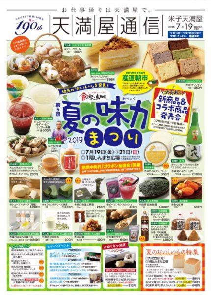 食のみやこ鳥取県「夏の味力(みりょく)まつり」が開催されます!