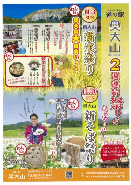 鳥取県江府町 恒例☆道の駅奥大山 2週連続祭りだ わっしょい!!☆