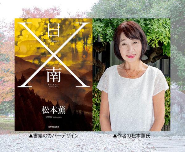 ミステリー小説「日南X」が絶賛販売中