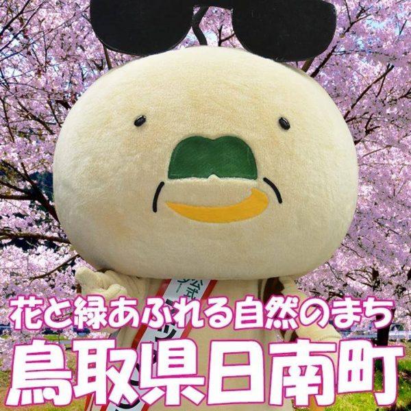 鳥取県日南町公式キャラクター「オッサンショウオ」がついにTVデビュー!!