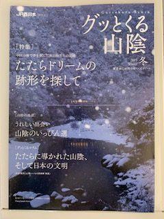 「グッとくる山陰」冬号に「たたらの楽校」が掲載されました!