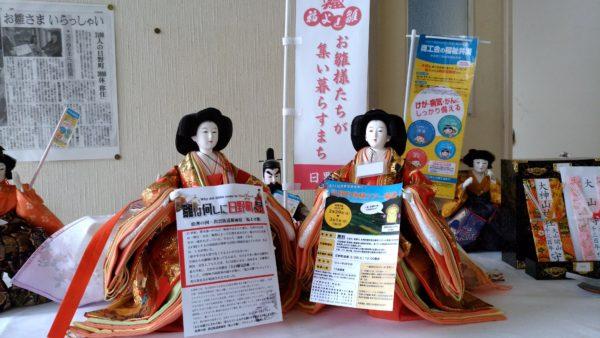 日野町 ◆お雛さま大集結◆  ◆日野町体験ツアー◆