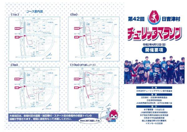 🌷第42回 日吉津村チューリップマラソン 参加者募集中🌷
