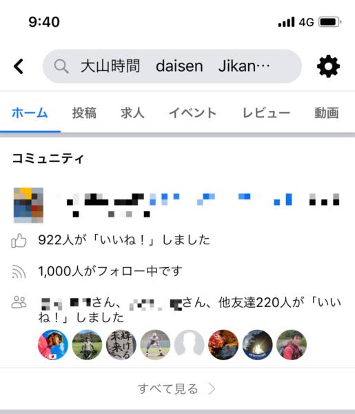 「大山時間」Facebookのフォロワー数が1000人に!!