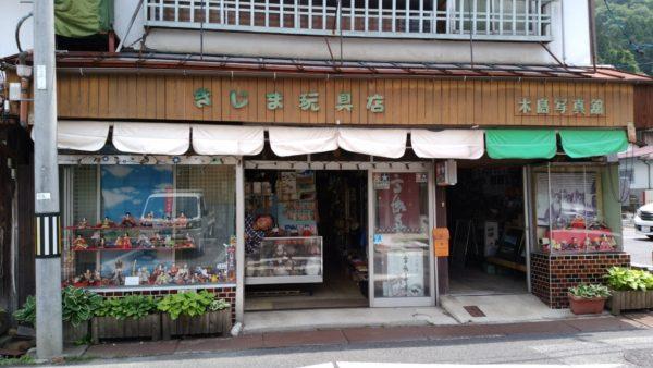 【日野町】懐かしのおもちゃが見つかる玩具店