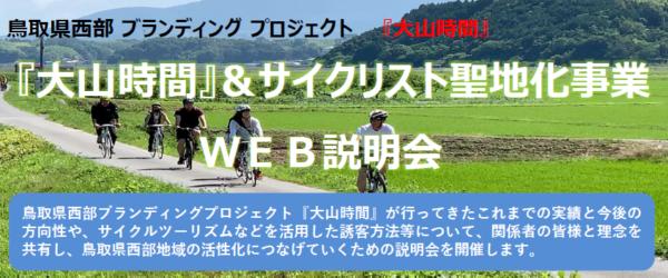 「大山時間説明会」&サイクリスト聖地化事業WEB説明会を開催します!