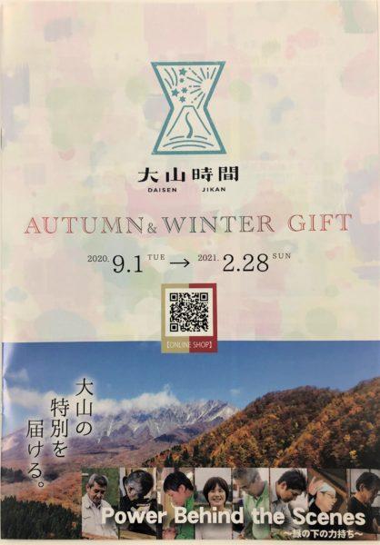 大山時間 カタログ (AUTUMN&WINTER GIFT) 大山の特別をお届け ! !