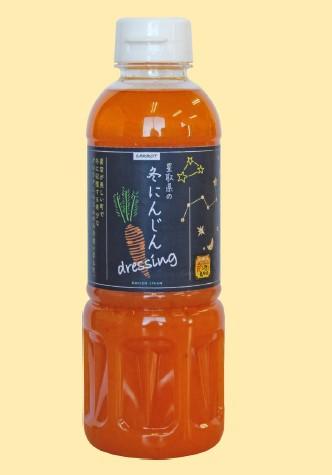 希少なグロリアにんじんを使用した 星取県の冬にんじんドレッシング 2月下旬に新発売!