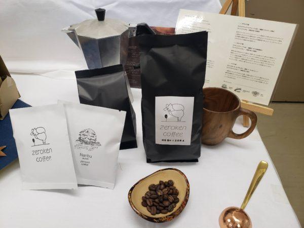 新発売! 星空ブレンドコーヒー  2月12日から販売開始です!