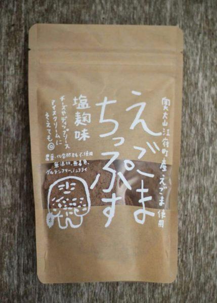 奥大山江府町の自然の恵みをたっぷり使った新商品が出そろいました!!~山の恵みの研究所~