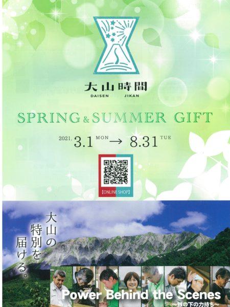 大山時間カタログ2021 SPRING&SUMMER GIFT
