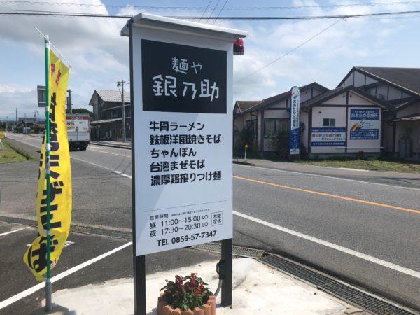 「麺や 銀乃助」 大山町の経営者がラーメン屋さんを開店!