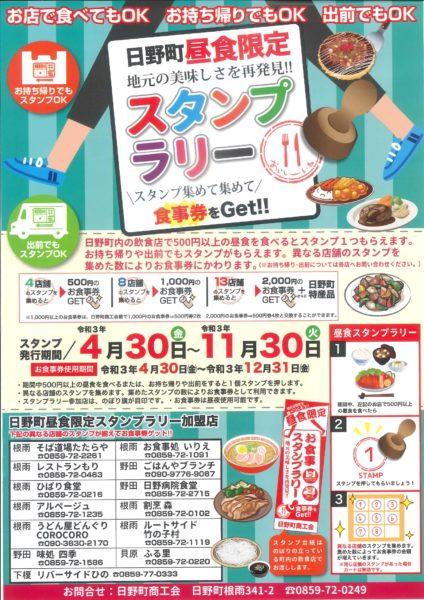 日野町昼食限定スタンプラリー開催中!!