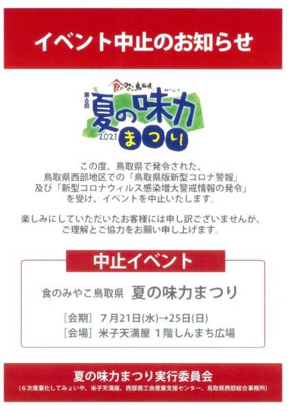 食のみやこ鳥取県「夏の味力まつり2021」中止のお知らせ