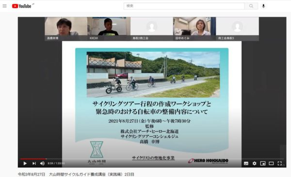 【限定公開】8月27日開催 大山時間サイクルガイド養成講座 座学動画公開  !